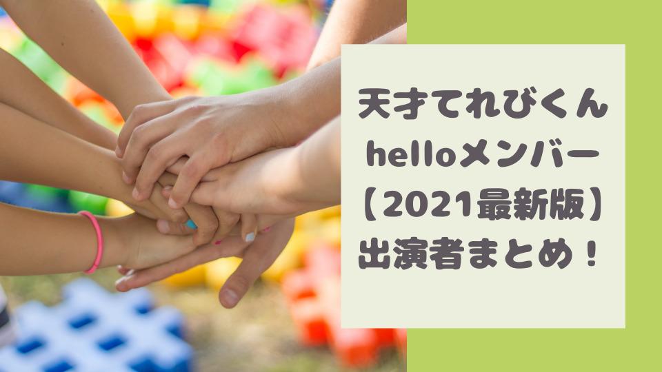 天才てれびくんhelloメンバー【2021最新版】