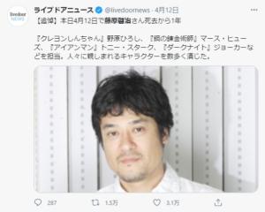 野原ひろしの初代声優藤原啓治さん