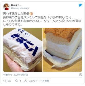 小松の牛乳パン