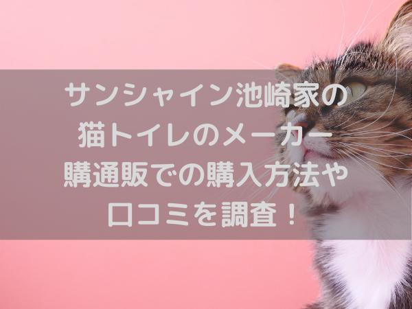 サンシャイン池崎家の猫トイレのメーカー