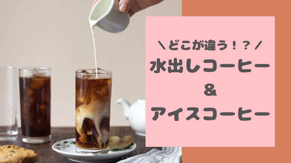 水出しコーヒーの違いとは?