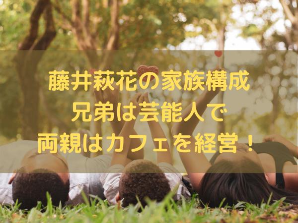 藤井萩花の家族構成