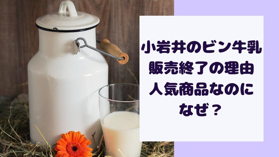 小岩井ビン牛乳販売終了の理由