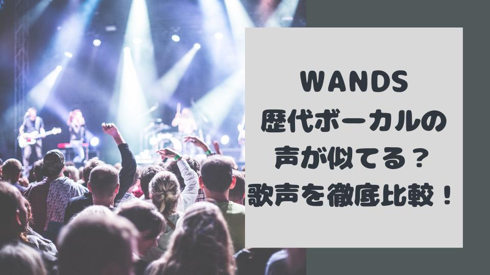 WANDSの歴代ボーカルの声が似てる?