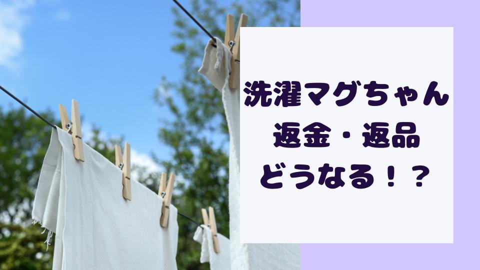 洗濯マグちゃんの返金どうなる?