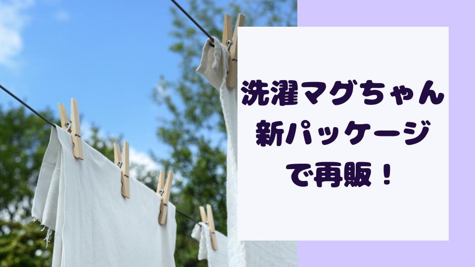 洗濯マグちゃんが新パッケージで再版
