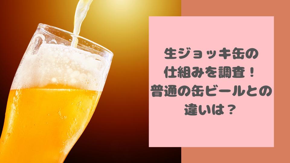 生ジョッキ缶の仕組みを調査!普通の缶ビールとの違いは?