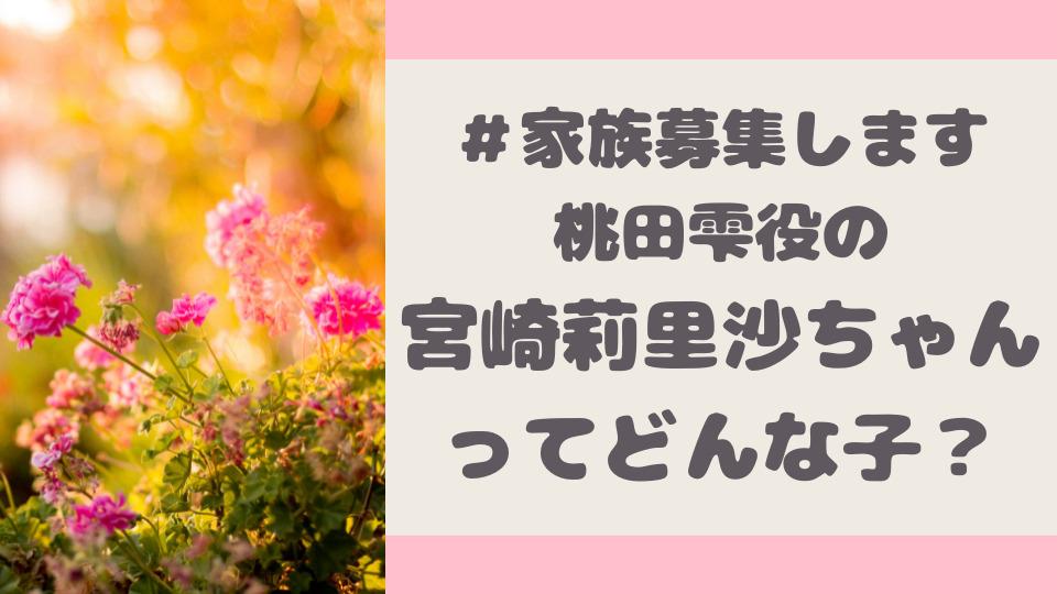 家族募集しますの桃田雫役の女の子宮崎莉里沙ちゃんのwikiプロフィール