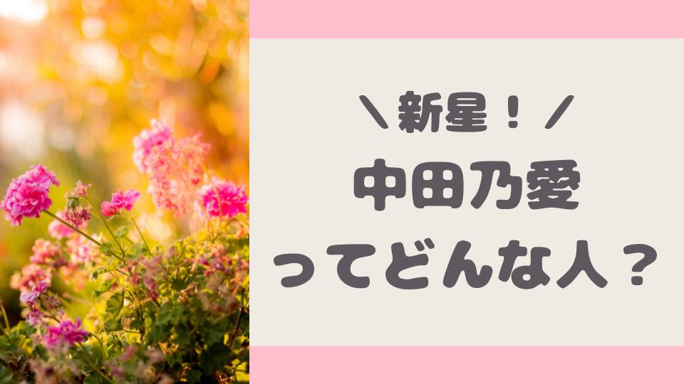 中田乃愛のwikiプロフィールと経歴
