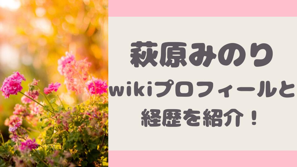 萩原みのりのwikiプロフィールと経歴