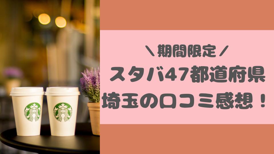 スタバ47都道府県フラペチーノ埼玉の口コミ感想