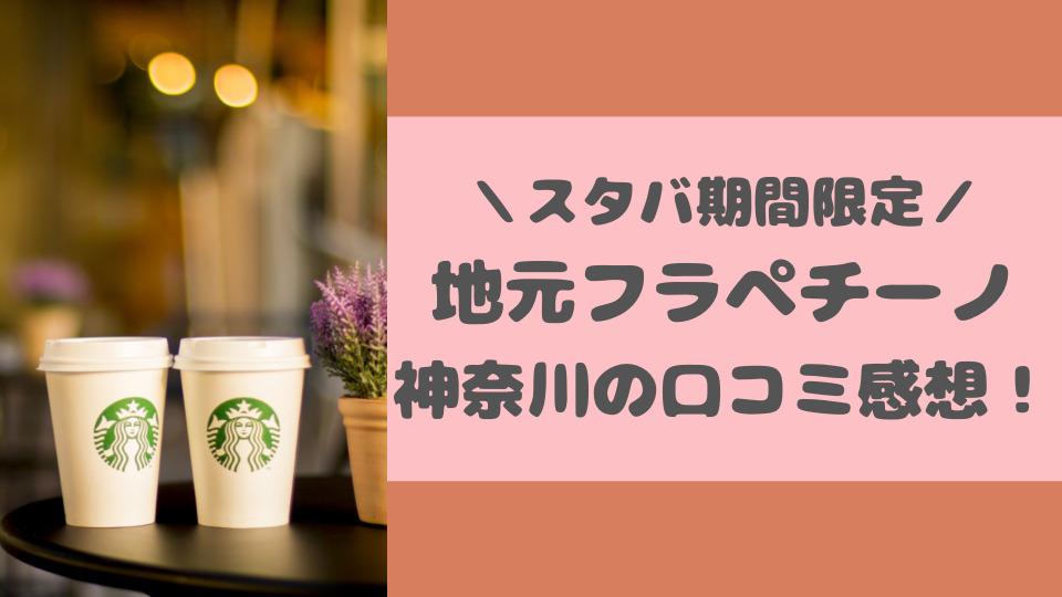 地元フラペチーノ神奈川の口コミ感想