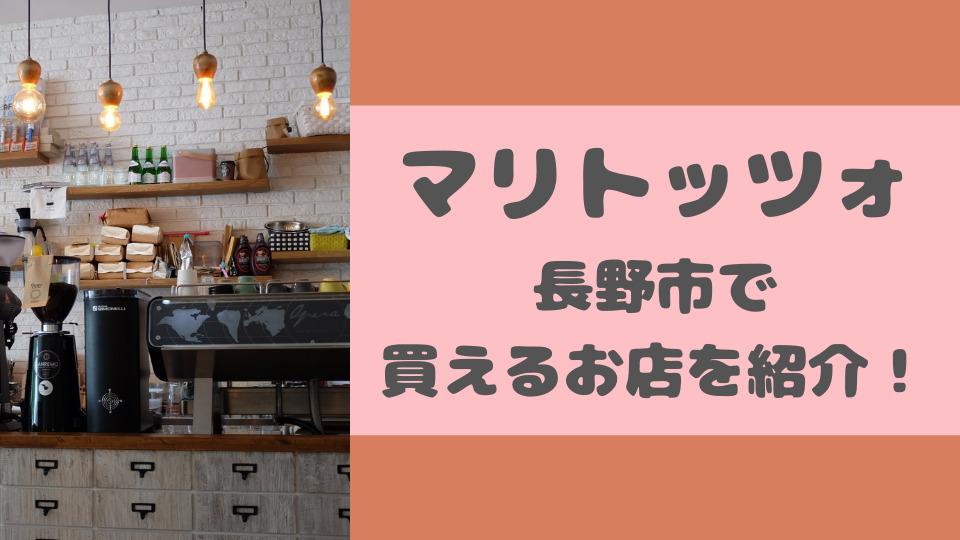 マリトッツォが買える長野市のお店6選