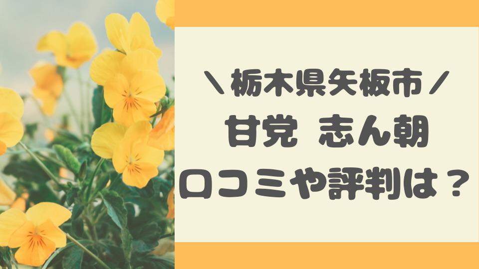 栃木県矢板市「志ん朝」の口コミ評判!
