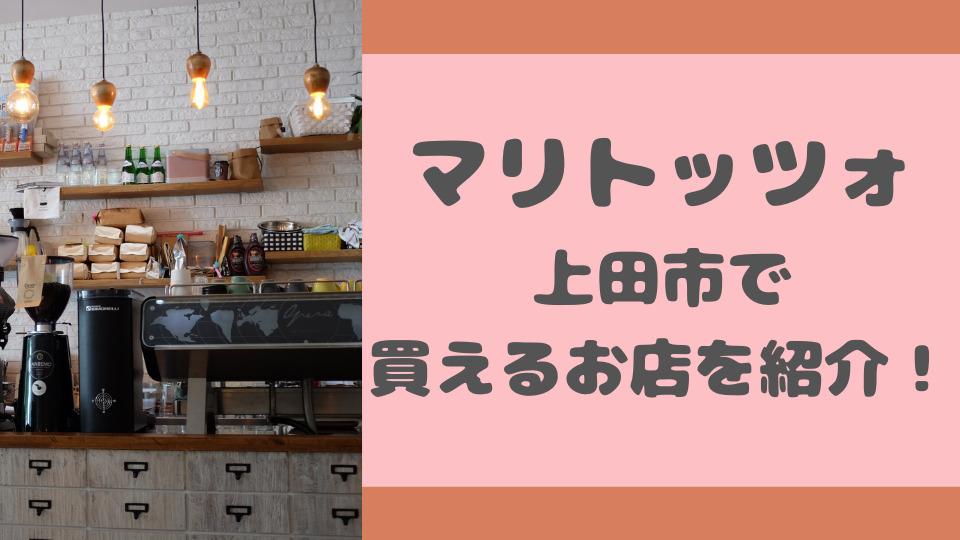 マリトッツォが買える上田市のお店