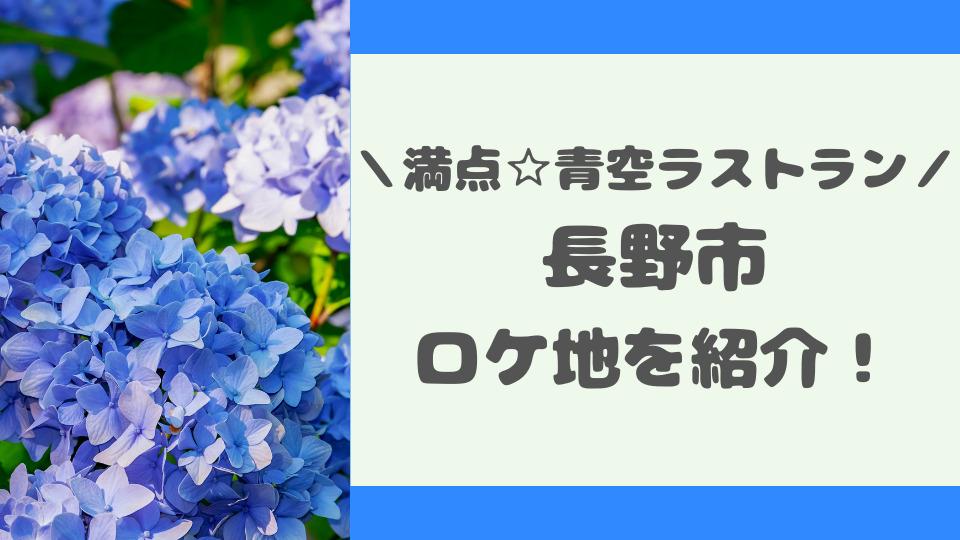 青空レストラン長野市のロケ地はどこ?