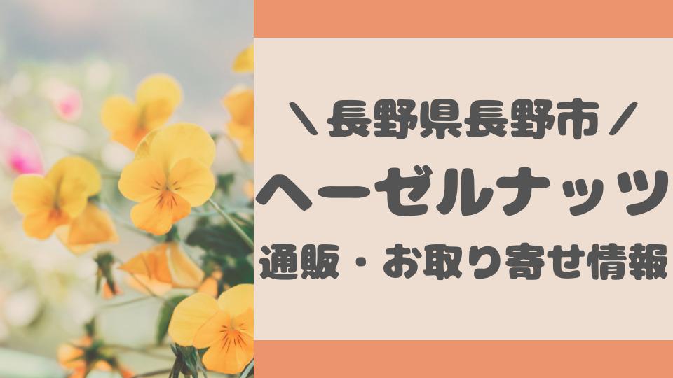 長野市のヘーゼルナッツの通販・お取り寄せ情報