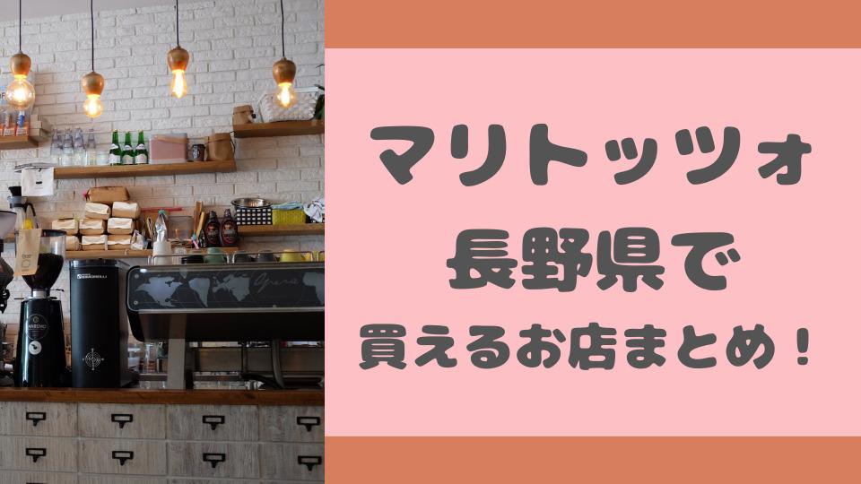 マリトッツォが買える長野県のお店