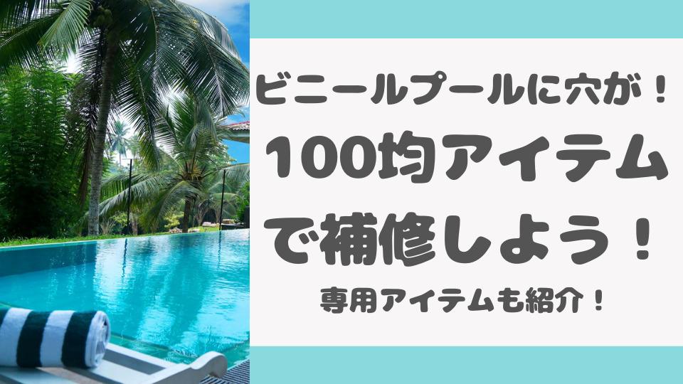 ビニールプールの補修に使える100均アイテムを紹介!