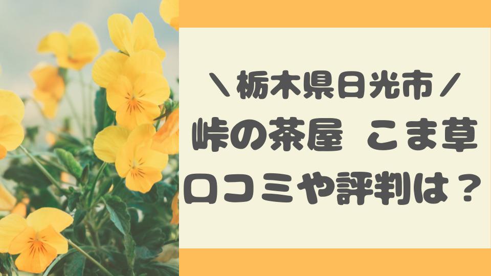 栃木県日光市「こま草」の口コミ評判