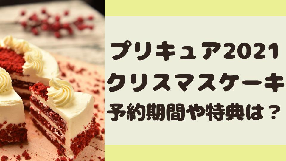 トロピカル-ジュプリキュアのクリスマスケーキの予約期間や特典