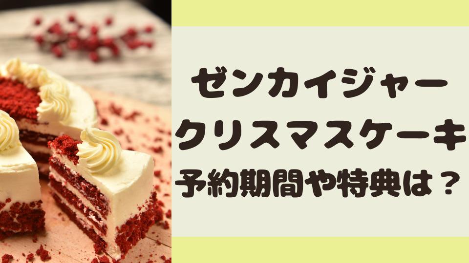 ゼンカイジャーのクリスマスケーキ予約期間や特典について