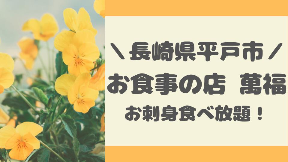 オモウマイ店長崎県萬福は刺身食べ放題!
